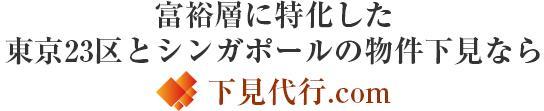 富裕層に特化した東京23区とシンガポールの物件下見なら下見代行.com