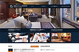 分譲住宅/マンション総合研究所